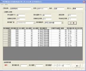 陈涛软件:单管顺流式散热器软件 1.0