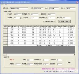 陈涛软件:风管水力平衡软件 2.0