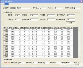 陈涛软件:户间传热计算软件