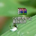 CAD教育印记增添/删除程序软件